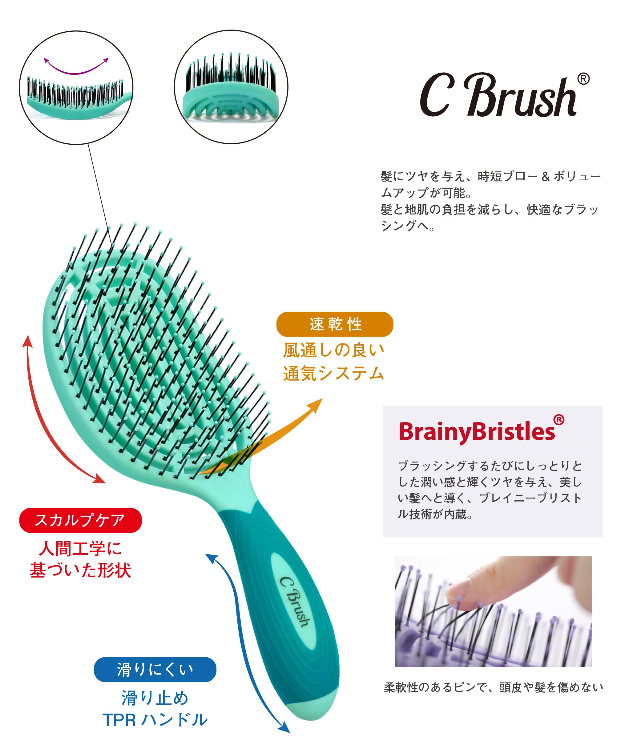 NuWay C Brush