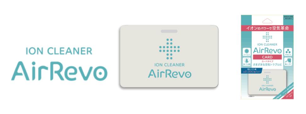 airrevo_banner